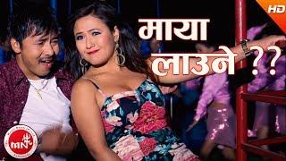 Maya Laune Din Aayo - Krishna Reule & Gita Lama | Ft.Parbati Rai