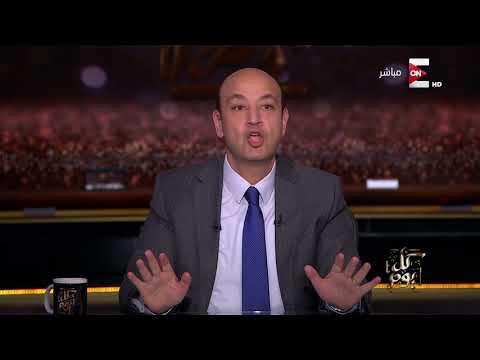عمرو أديب يشك في وقوعه ضحية لمقلب رامز جلال