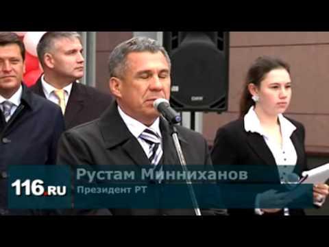 Рустам Минниханов на открытии Центра образования