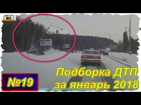Записи с видеорегистратора №19 ( Подборка ДТП за январь 2018 )