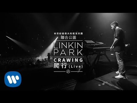 Linkin Park 聯合公園 - Crawling 爬行  (華納official HD 高畫質官方中字版)