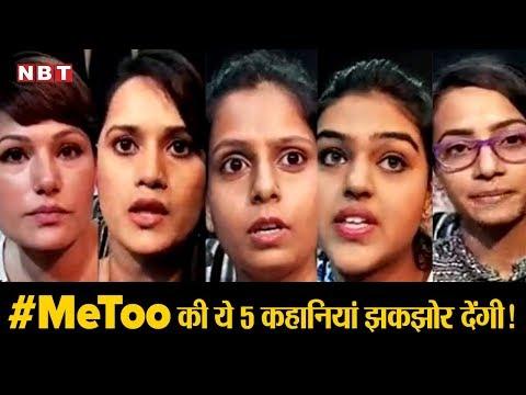 MeToo की 5 कहानियां जो Bollywood की 'गंंदगी' को सामने लाती हैं! Me Too bollywood actress