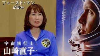 宇宙飛行士・山崎直子「共感するところが多々あった」映画『ファースト・マン』コメント