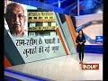 Delhi Police raids Baba Virendra Dev Dixits Dwarka ashram - Video