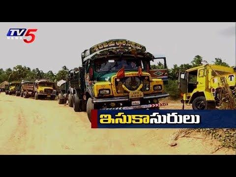 ఇసుకాసురులకు రాజకీయ నాయకుల అండ! | Illegal Sand Mining | TV5 News