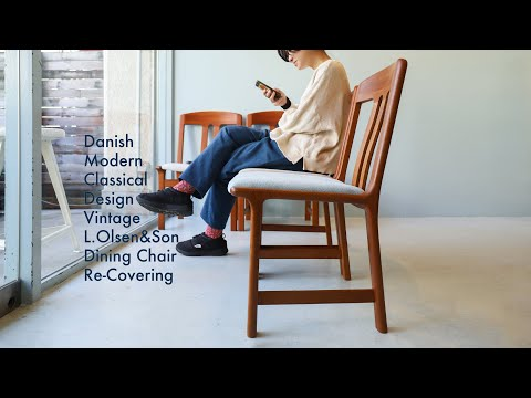 Danish Vintage L Olsen&Son Dining Chair Re Covering:デンマーク ヴィンテージ L オルセン& … видео