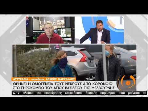 Αυστραλία – Σερβία | Τα θύματα | 27/07/2020 | ΕΡΤ