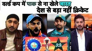Aaj Tak Show: भारत को World Cup में Pakistan का मैच नहीं खेलना चाहिये : Harbhajan का बड़ा बयान
