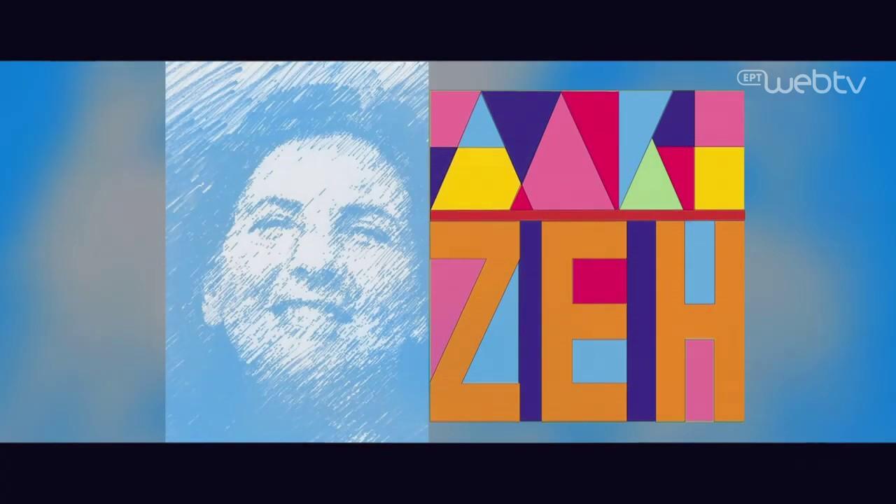 Η Άλκη Ζέη μιλάει για τα βιβλία της (Αφιέρωμα ΕΡΤ )  |28/02/2020 | ΕΡΤ