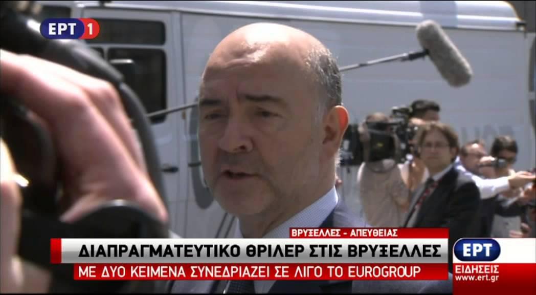Η δήλωση του Π. Μοσκοβισί κατά την άφιξή του στο Eurogroup
