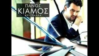 Panos Kiamos - Μ' Έχει Πάρει Απο Κάτω