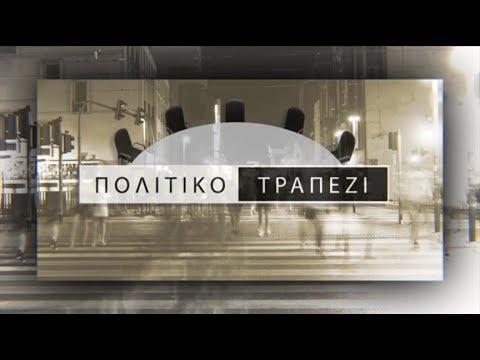 ΠΟΛΙΤΙΚΟ ΤΡΑΠΕΖΙ | 11/06/2019 | ΕΡΤ