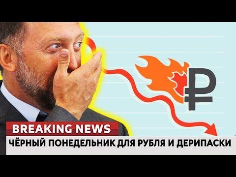 Чёрный понедельник для рубля и Дерипаски. Ломаные новости от 09.04.18 - DomaVideo.Ru