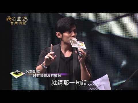 6 1 - 周杰倫金曲音樂講堂完整內容分六集Part 1: http://youtu.be/EQRrVFxo3_4 Part 2: http://youtu.be/in8GAxosrXA Part 3: http://youtu.be/Kq19NWihERE Part 4: http://youtu.be/7wK8FaFEij4...