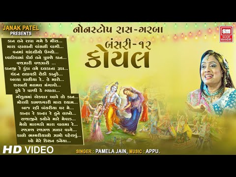 Video Navratri Garba   Koyal (Bansari-12)    Nonstop Raas-Garba    Pamela Jain download in MP3, 3GP, MP4, WEBM, AVI, FLV January 2017