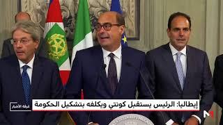 إيطاليا .. الرئيس يستقبل كونتي ويكلفه بتشكيل الحكومة