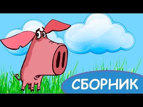Поросенок 1 2 3 4 5 6 серии (видео)