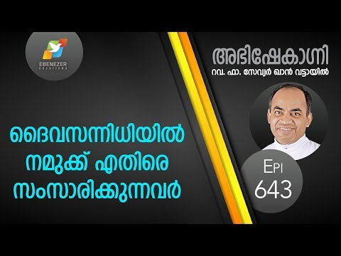 Abhishekagni | Episode 643