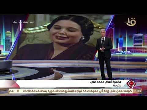 أنعام محمد علي تتحفظ على مسلسل أحمد زكي