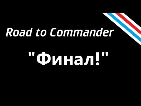 Road to Commander - \