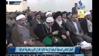 مسابقة القرآن الكريم - القارئ عمار العبيدي.flv