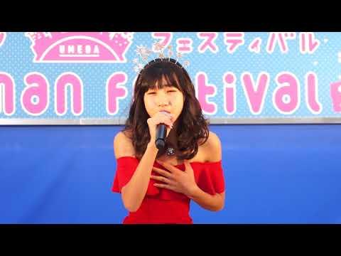 下北姫菜「Finally (安室奈美恵)」2017/12/24 エイベックス・クリスマス・スペシャルライブステージ 時空の広場