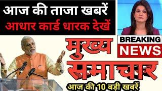 Aaj ka taja khabar, आज 20 अगस्त के मुख्य समाचार,today breaking news, aaj ka taja smachar SBI,LIC