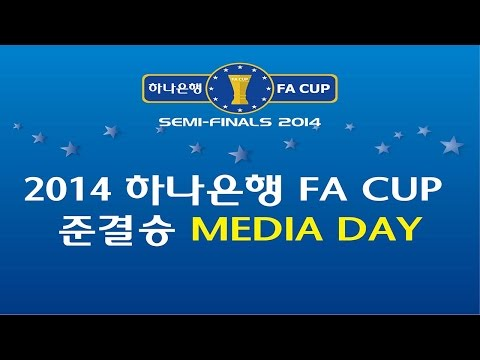 [하나은행 FA CUP] 준결승 MEDIA DAY (2014.8.25)