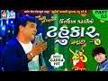 Part 03 | FULL VIDEO | NAVRATRI GARBA | RDC Gujarati