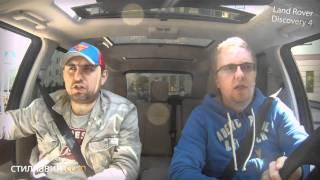 Большой тест-драйв (видеоверсия): Land Rover Discovery 4