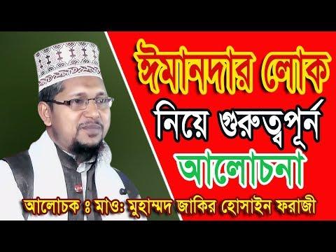 Bangla Waz 2018 maulana zakir hussain