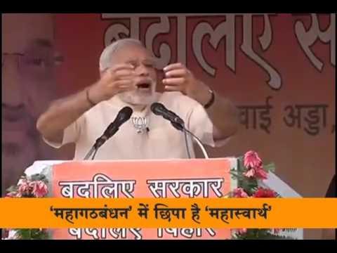 महागठबंधन में छिपा है महास्वार्थ : PM Narendra Modi #BiharElections