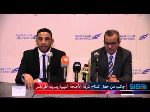 حفل افتتاح شركة الأجنحة الليبية للطيران