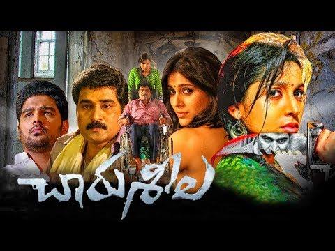 Charuseela Telugu Latest Full Movie | Rashmi Gautham Full Movie || Rajiv Kanakala, Brahmanandam