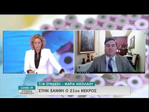 Στην Ξάνθη άλλο ένα θύμα του κορονοϊού | 25/03/2020 | ΕΡΤ