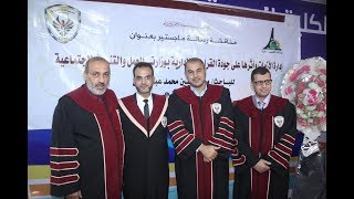 مناقشة رسالة ماجستير الباحث محمد عبد العال