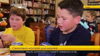 Випуск новин на ПравдаТУТ Львів 04 січня 2017