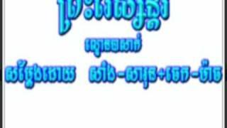Khmer Culture - Preah Vesondor