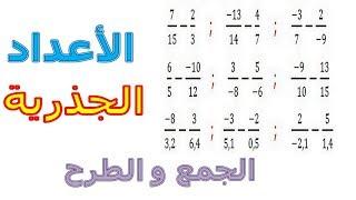 الرياضيات الثالثة إعدادي - الأعداد الجذرية المجموع و الفرق تمرين 14