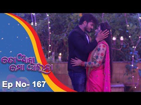 Video To Akhi Mo Aaina | Full Ep 167 | 13th July 2018 | Odia Serial - TarangTV download in MP3, 3GP, MP4, WEBM, AVI, FLV January 2017