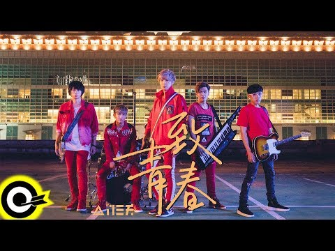 八三夭831【致青春 Young Guns】Official Music Video