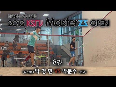 박경민 VS 아산 박문수 8강 (2018 하이파이브컵 KSTV 마스터즈)