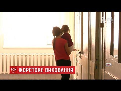 Відучував дитину від вередувань: у Рівному батько майже годину бив 3-річну доньку (видео)