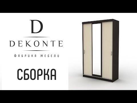 Сборка шкафа «Купе» (видео)