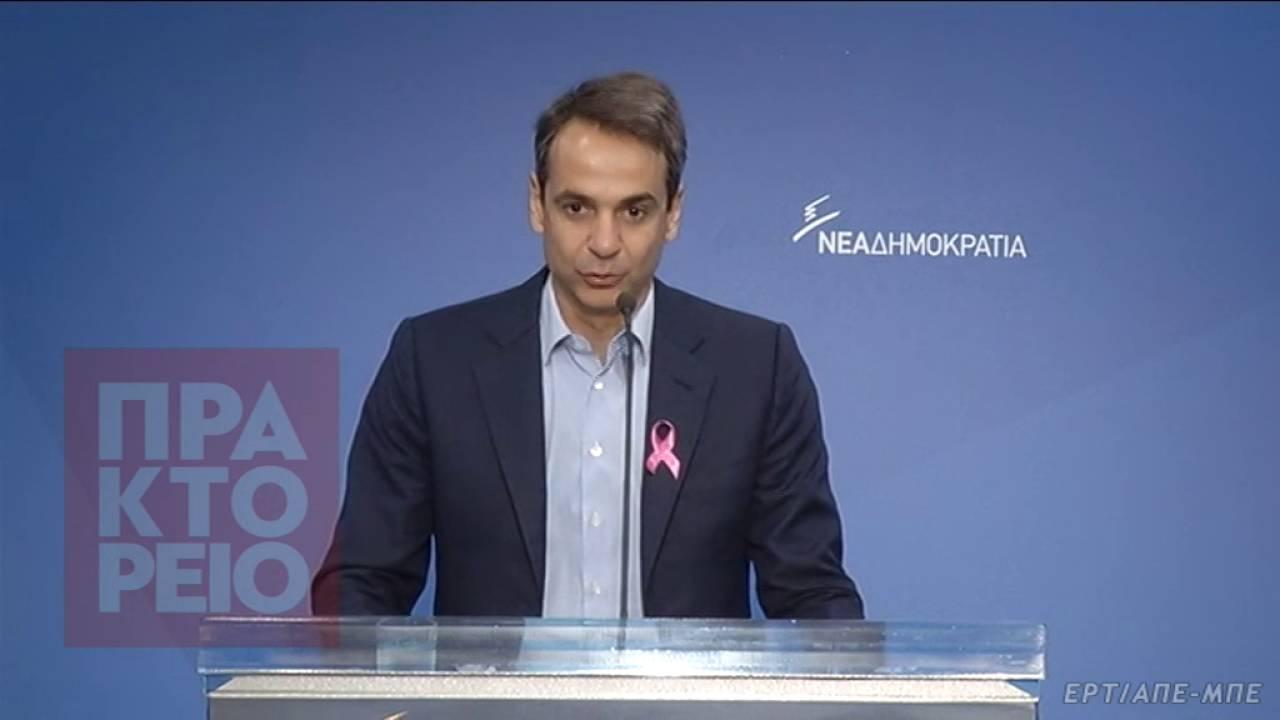 Μήνυμα για την πρόληψη και την καταπολέμηση του καρκίνου του μαστού έστειλε ο Κυρ. Μητσοτάκης