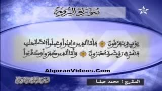HD تلاوة خاشعة للمقرئ محمد صفا الحزب 41