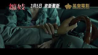 雛妓 SARA (2015) Official Hong Kong Trailer HD 1080 R18+ Version Erotic Thriller Charlene Choi HK Neo
