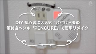 DIY初心者に大人気!片付け不要の 筆付きペンキ「PENCURE」で簡単リメイク
