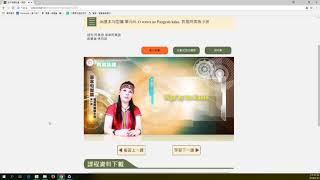 08 01空中族語教室 族語E樂園細部操作影片