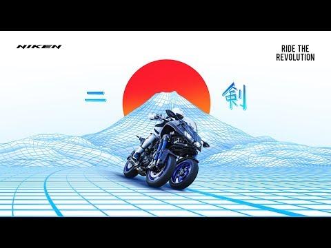 Vídeos de 'Yamaha NIKEN: la primera moto de tres ruedas deportiva'